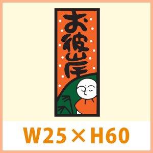 画像1: 送料無料・秋向け販促シール「お彼岸」  W25×H60(mm) 「1冊500枚」