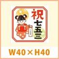送料無料・秋向け販促シール「七五三」  W40×H40(mm) 「1冊300枚」