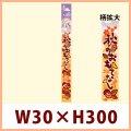 送料無料・秋向け販促シール「秋のおもてなし」  W30×H300(mm) 「1冊100枚」