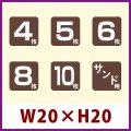 送料無料・販促シール「4枚/5枚/6枚/8枚/10枚/サンド用 (角)」 全6種 W20xH20mm 「1冊500枚」