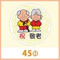 送料無料・販促シール「祝 敬老」  45Φ(mm) 「1冊500枚」