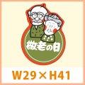 送料無料・販促シール「敬老の日」  29×41(mm) 「1冊500枚」