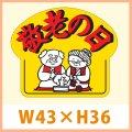 送料無料・販促シール「敬老の日」  43×36(mm) 「1冊500枚」