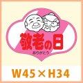 送料無料・販促シール「敬老の日 ありがとう」  45×34(mm) 「1冊500枚」
