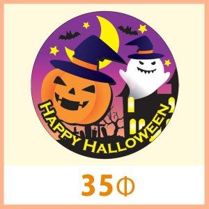 画像1: 送料無料・販促シール「Happy Halloween」 35φ(mm) 「1冊300枚(1シート10枚)」