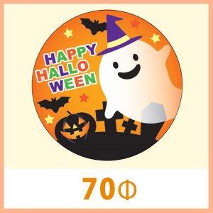 画像1: 送料無料・販促シール「HAPPY HALLOWEEN(大)」 70Φ(mm) 「1冊300枚(1シート5枚)」