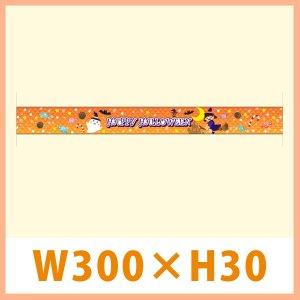 画像1: 送料無料・販促シール「HAPPY HALLOWEEN (帯 大サイズ)」 銀ホイルツヤ使用 W300×H30(mm) 「1冊100枚(1シート5枚)」