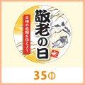 送料無料・販促シール「敬老の日」  35φ(mm) 「1冊300枚」