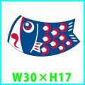 送料無料・こどもの日 販促シール「鯉のぼり ワンポイント」 W30×H17mm「1冊300枚」