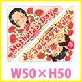 送料無料・母の日 販促シール「Mother's Day アソート」 PET透明原紙使用 W50×H50mm「1冊300枚」