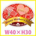 送料無料・母の日 販促シール「Happy Mother's Day」金箔押し(レンジ対応) W40×H30mm「1冊300枚」