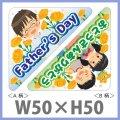 送料無料・父の日 販促シール「Father's Day アソート」 PET透明原紙使用 W50×H50mm「1冊300枚」