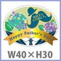 送料無料・父の日 販促シール「Happy Father's Day」金箔押し(レンジ対応) W40×H30mm「1冊300枚」