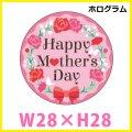 送料無料・母の日 販促シール「母の日 ホログラム」 W28×H28mm「1冊300枚」