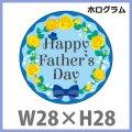 送料無料・父の日 販促シール「父の日 ホログラム」 W28×H28mm「1冊300枚」