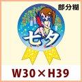 送料無料・七夕向け 販促シール「ミニリボン 七夕」 W30×H39mm「1冊300枚」