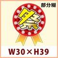 送料無料・イベント向け販促シール「ミニリボン 祭」 W30×H39mm「1冊300枚」