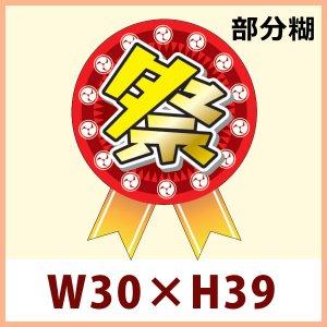 送料無料・夏イベント向け販促シール「ミニリボン 祭」 W30×H39mm「1冊300枚」