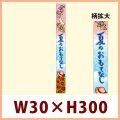 送料無料・夏向け販促 帯シール「夏のおもてなし 帯」 W30×H300mm「1冊100枚」