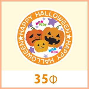 送料無料・ハロウィン向け販促シール「HAPPY HALLOWEEN」 35×35(mm) 「1冊300枚(1シート10枚)」