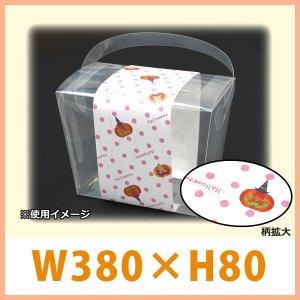 画像1: 送料無料・ハロウィン向け販促帯紙 「帯紙 ハロウィン」雲竜和紙 W380×H80mm「100枚」