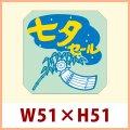 送料無料・イベントシール 七夕セール 51×51mm「500枚」 ※代引き不可