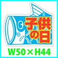 送料無料・こどもの日シール 鯉のぼり「子供の日」 W50×H44mm「1冊500枚(1シート10枚)」※代引不可