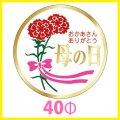 送料無料・母の日シール 円「おかあさんありがとう 母の日」(金箔) 40φmm「1冊500枚(1シート10枚)」※代引不可