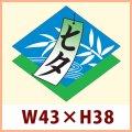 送料無料・イベントシール 七夕 43×38mm「500枚」 ※代引き不可