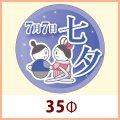 送料無料・イベントシール 7月7日 七夕 35φmm「200枚」 ※代引き不可