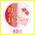 送料無料・母の日シール 円「お母さんありがとう 母の日」 40φmm「1冊200枚(1シート10枚)」※代引不可