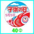 送料無料・こどもの日シール 丸「子供の日 鯉のぼり(大)」 40φmm「1冊200枚(1シート10枚)」※代引不可