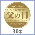 送料無料・父の日シール 「いつもありがとう 父の日(金ホイルケシ+金箔)」 30φmm 「1冊200枚(1シート10枚)」※代引不可
