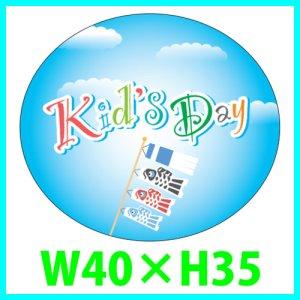 画像1: 送料無料・こどもの日シール 丸「Kid's Day」 W40×H35mm「1冊200枚(1シート10枚)」※代引不可