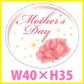 送料無料・母の日シール だ円「Mother's Day」 W40×H35mm「1冊200枚(1シート10枚)」※代引不可