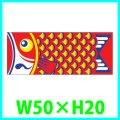 送料無料・こどもの日シール「こいのぼり」 W50×H20mm「1冊300枚(1シート10枚)」※代引不可