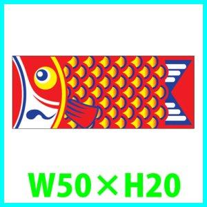 画像1: 送料無料・こどもの日シール「こいのぼり」 W50×H20mm「1冊300枚(1シート10枚)」※代引不可