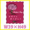 送料無料・母の日シール 「Mother's Day お母さんありがとう」 W40×H50mm「1冊300枚(1シート5枚)」※代引不可