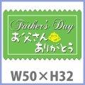 送料無料・父の日シール 「Father's Day お父さんありがとう」 W50×H32mm 「1冊300枚(1シート10枚)」※代引不可