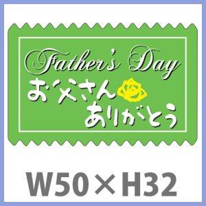 画像1: 送料無料・父の日シール 「Father's Day お父さんありがとう」 W50×H32mm 「1冊300枚(1シート10枚)」※代引不可