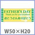 送料無料・父の日シール 「FATHER'S DAY おとうさんありがとう」 W50×H20mm 「1冊300枚(1シート10枚)」※代引不可