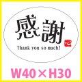 送料無料・母の日シール 「感謝 心」 W40×H30mm「1冊300枚(1シート5枚)」※代引不可
