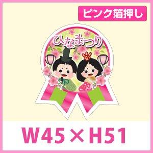 画像1: 送料無料・販促シール「ひなまつり リボン型」  ピンク箔押し W45×H51mm「1冊300枚」