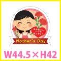 送料無料・母の日シール 「Mother's Day」 W45×H42mm「1冊300枚(1シート10枚)」※代引不可