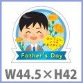 送料無料・父の日シール 「Father's Day」 W44.5×H42mm「1冊300枚(1シート10枚)」※代引不可
