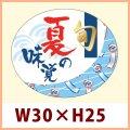 送料無料・販促シール「夏の味覚 旬(金箔押し)」  W30×H25mm「1冊500枚」