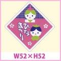 送料無料・販促シール「ひなまつり」W52×H52 一冊「500枚」