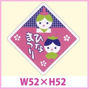 画像1: 送料無料・販促シール「ひなまつり」W52×H52 一冊「500枚」