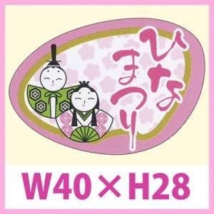 画像1: 送料無料・販促シール「ひなまつり」 W40×H28 一冊「500枚」