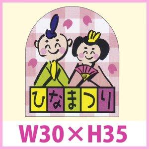 画像1: 送料無料・販促シール「ひなまつり」 W30×H35 一冊「200枚」